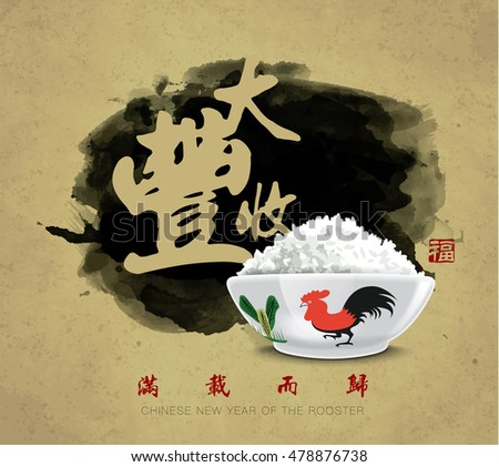 Chinese new year card design with rooster bowl, 2017 year of the rooster. Chinese Translation: Harvest, Rewarding experience. Red stamp: Good Fortune