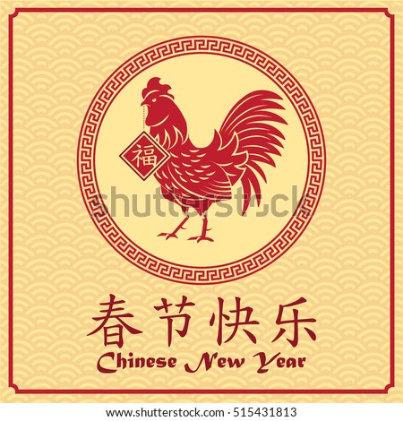 chinese new year card design