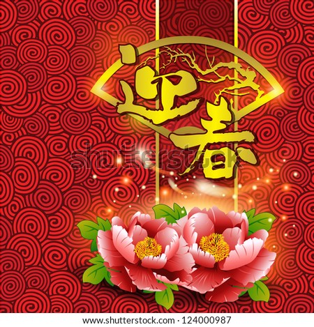 Chinese New Year Card with peony flower in traditional chinese background