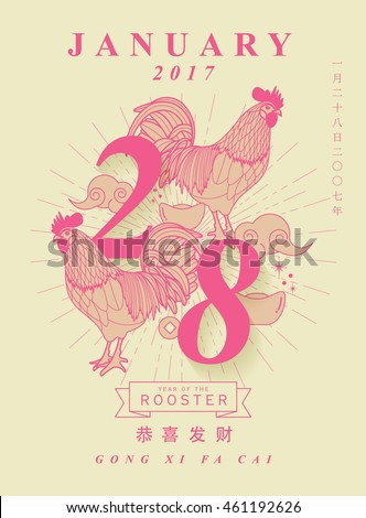 chinese new year chinese calendar year of the rooster template vectorillustration with chinese characters that read wishing you prosperity and january