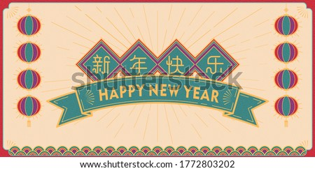 Chinese New Year couplets, Chinese lanterns and auspicious clouds, Chinese text translation: Happy lunar year,New Year greeting card