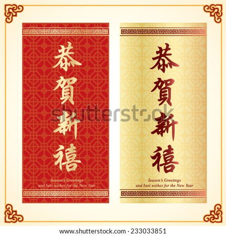 Chinese New Year couplets decorate elements for chinese new year Translation Happy New Year