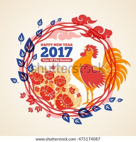 chinese 2017 new year creative