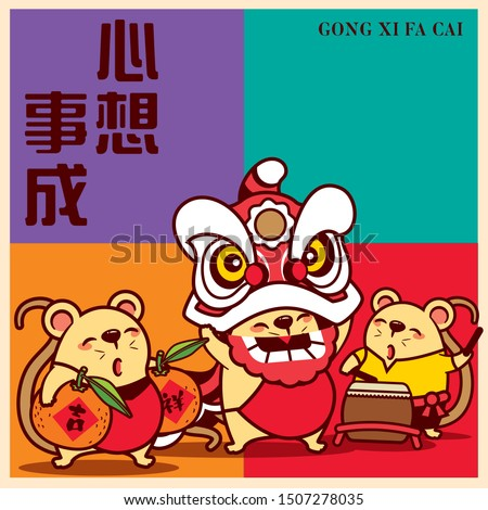 chinese new year 2020 cute