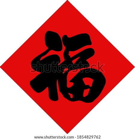 Chinese New Year Decorations. The character Fu meaning fortune or good luck. ストックフォト ©