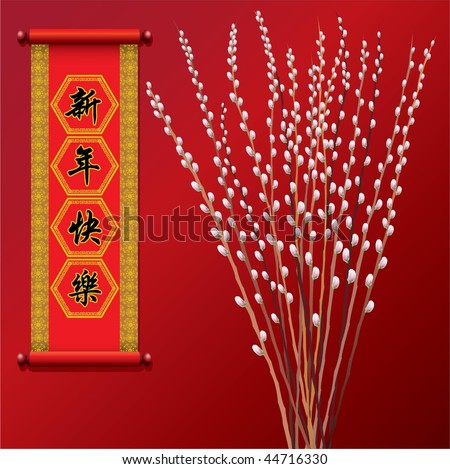 chinese new year wallpaper. stock vector : Chinese New