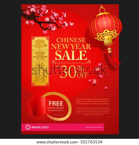 """Chinese new year design background. Chinese character """"Gong xi fa cai - May you attain greater wealth."""