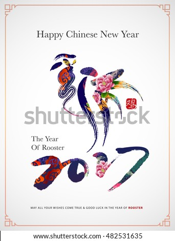 Chinese new year design background for 2017. The year of rooster. The chinese character