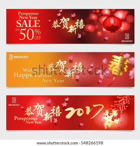 chinese new year design