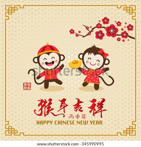 chinese new year design cute