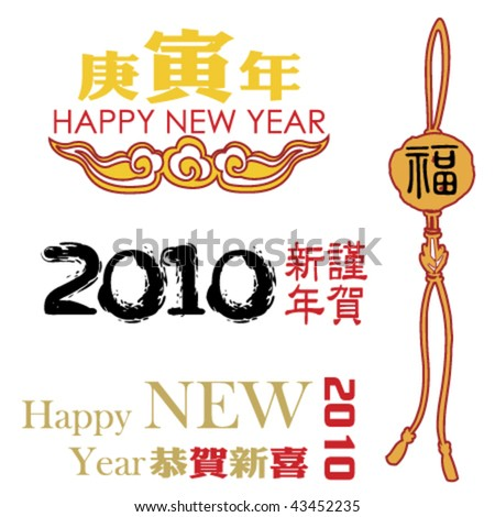Chinese New Year Royalty Free Stock Vector Art Illustration