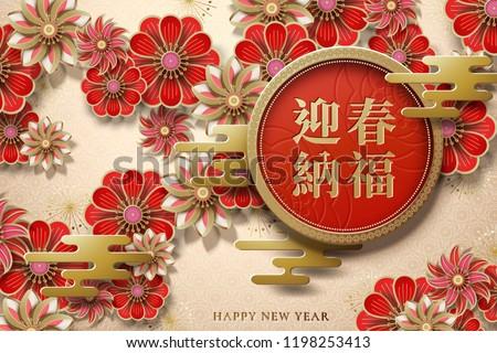 chinese new year design  flower