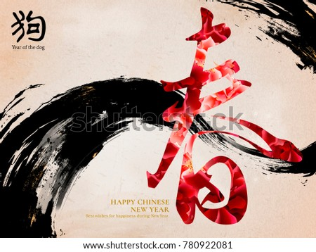Chinese new year design, spring word in calligraphy with peony pattern and ink strokes on beige background, dog in Chinese word on the upper left