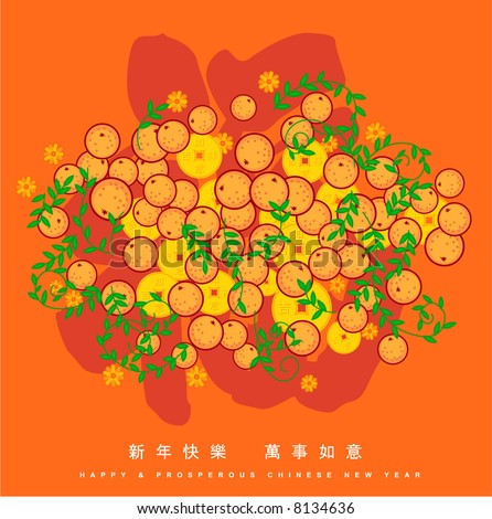 Chinese New Year Drawing - Mandarin Orange and Chinese Coin.