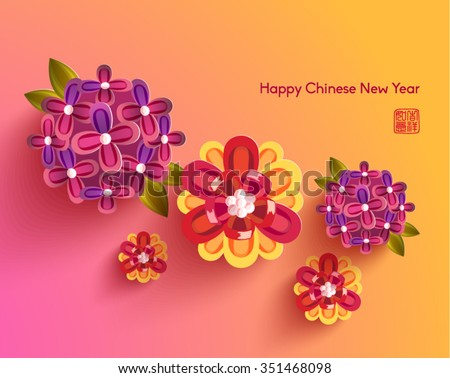 Chinese New Year Element Vector Design (Chinese Translation: Good Luck) #351468098