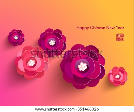 Chinese New Year Element Vector Design (Chinese Translation: Good Luck) #351468326