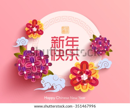 chinese new year element vector design chinese translation happy chinese new year good