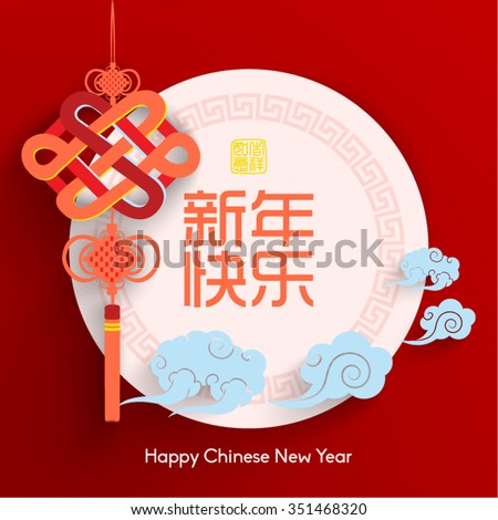 New Year Element Vector Design (Chinese Translation: Happy Chinese New ...