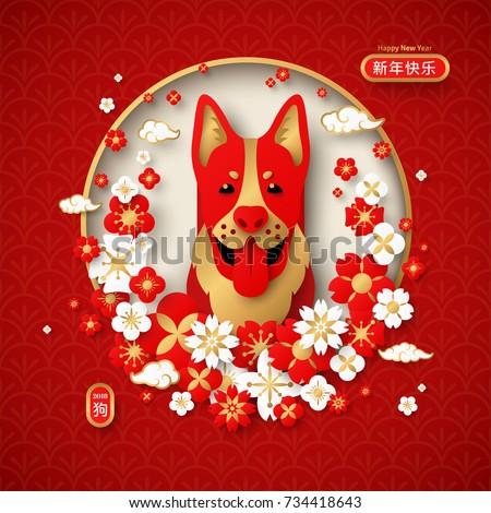chinese new year emblem  2018