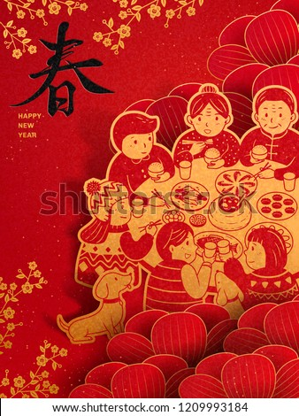 Chinese new year eve dinner with family in paper art with spring word written in Chinese character
