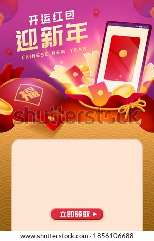 Chinese new year event poster with copyspace, concept of shopping online during spring festival, Translation: Lucky red envelope giveaway on New Year, Click now