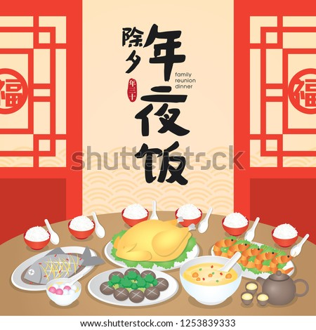 Chinese New Year Family Reunion Dinner Vector Illustration with delicious dishes, (Translation: Chinese New Year Eve, Reunion Dinner)
