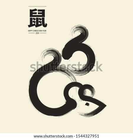 Chinese New Year festive calligraphy design with rat zodiac symbol of 2020 year. eps illustrator format. (Chinese Translation: RAT Foto stock ©