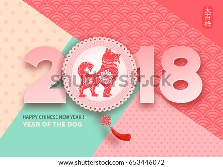 chinese new year 2018 festive