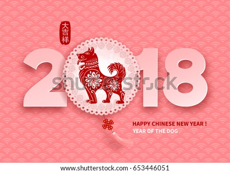 Happy 2018 chinese new year of the dog vector greeting card chinese new year festive vector card design with cute dog zodiac symbol of 2018 year m4hsunfo