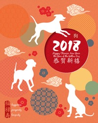 Chinese New Year 2018 festive vector card. Design with dog, zodiac symbol of 2018 year