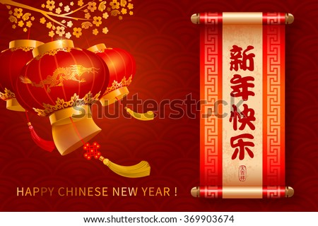 chinese new year festive vector