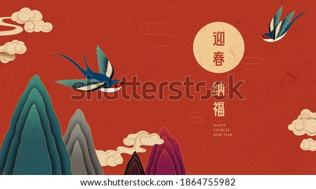 Chinese new year greeting banner, elegant swallows flying through mountains, Translation: May you be prosperous in the new year Foto stock ©