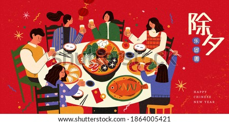 Chinese new year greeting banner with lovely Asian family gathering to enjoy big meal, Text: Happy annual reunion dinner