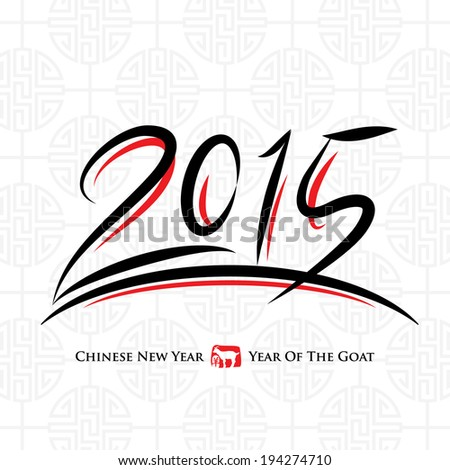 Chinese New Year 2015 Greeting Card