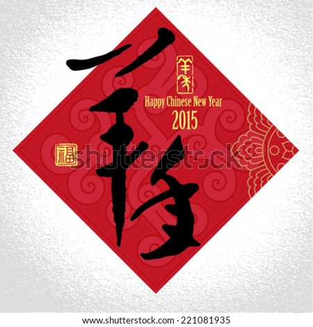 Chinese Characters Meanings Chinese Characters Mean Year