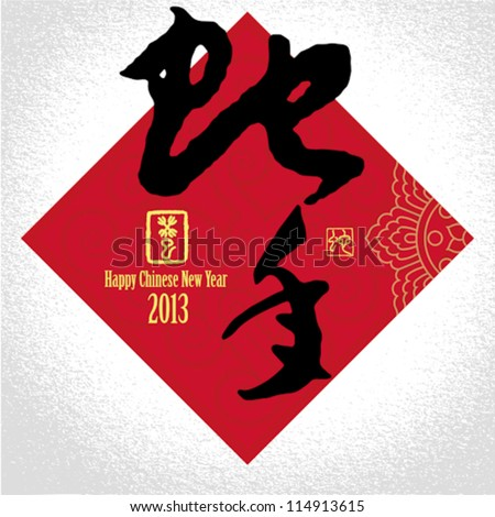 Chinese New Year greeting card background: happly new year