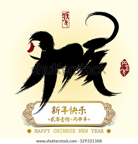 Chinese New Year greeting card background. Hieroglyphs and seal means: Year of the Monkey, Happy New Year, good fortune