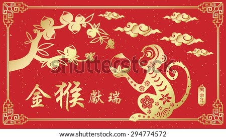 Chinese New Year greeting card design.Chinese year of Monkey made by traditional Chinese paper cut arts / Chinese character for Translation: Golden Monkey Congratulations very smoothly