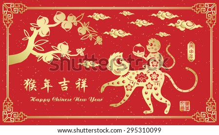 Chinese New Year greeting card design.Chinese year of Monkey made by traditional Chinese paper cut arts / Chinese character for Translation: Auspicious Year of the monkey