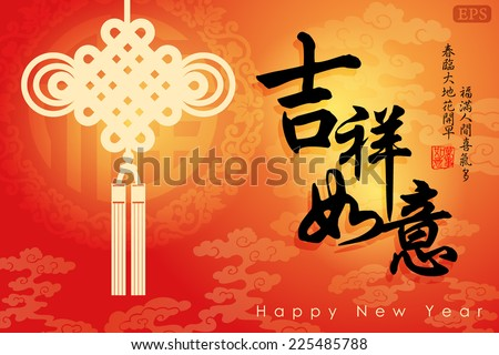 Chinese new year retro cards download free vector art stock chinese new year greeting card designanslation all the best anslation of small m4hsunfo