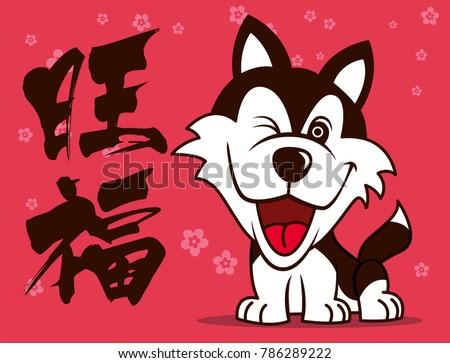 chinese new year 2018 greeting