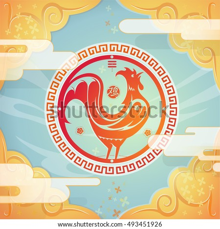 Chinese New year 2017 greeting card (hieroglyph translation: Rooster)