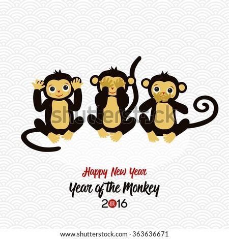chinese 2016 new year greeting