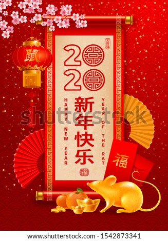 Chinese New Year 2020 greeting card vector design with chinese festive symbols in oriental style. Character on envelope mean Good luck, on scroll and stamp Happy New Year, on lantern Rat.