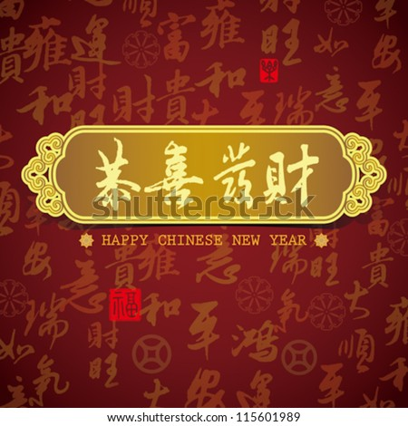 Chinese New Year greeting card: Wishing you prosperity,  good luck with some text,Chinese characters background means: rich, successfully, happiness, peace, riches and honour, auspicious , good luck