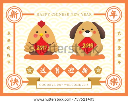 chinese new year greeting card with cute cartoon chicken and dog with couplet in vintage style