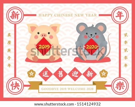 Chinese new year greeting card with cute cartoon pig and mouse holding couplet in chinese vintage design style. (caption: send off the old year 2019 and welcome 2020 year of the rat)