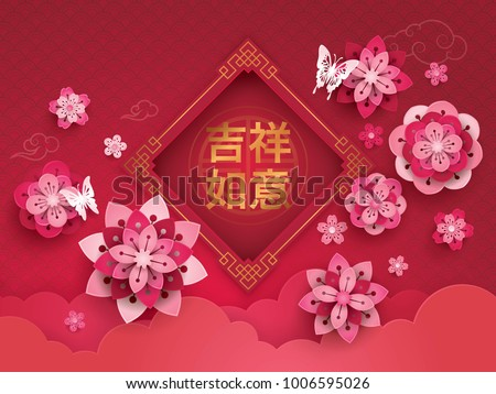 chinese new year greeting card with frame border asian art style blooming flower and