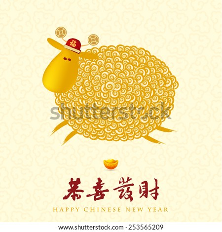 Kung Hei Fat Choi! Happy (Chinese) New Year!