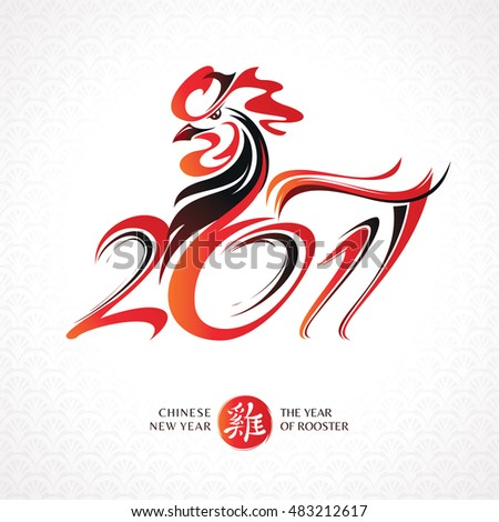 Chinese new year greeting card with rooster. Vector illustration ...